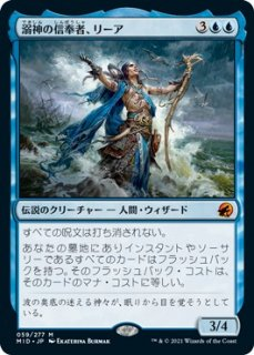 溺神の信奉者、リーア/Lier, Disciple of the Drowned