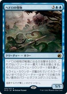 ヘドロの怪物/Sludge Monster