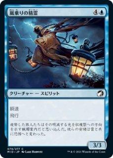 嵐乗りの精霊/Stormrider Spirit