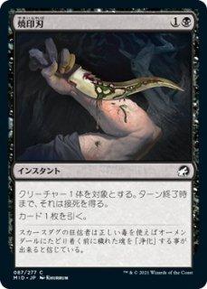 焼印刃/Bladebrand