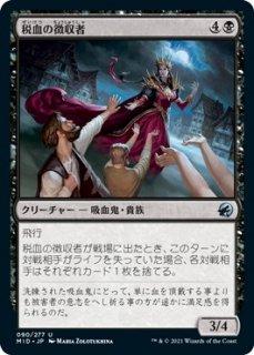 税血の徴収者/Bloodtithe Collector