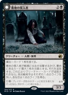 墓地の侵入者/Graveyard Trespasser