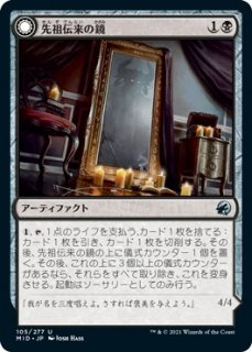 先祖伝来の鏡/Heirloom Mirror
