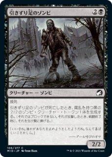 引きずり足のゾンビ/Hobbling Zombie