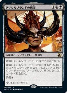 グリセルブランドの仮面/Mask of Griselbrand