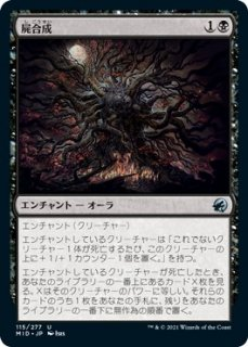 屍合成/Necrosynthesis