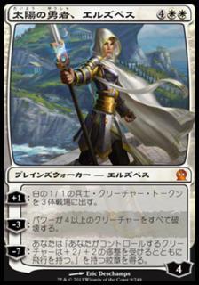 太陽の勇者、エルズペス/Elspeth, Sun's Champion