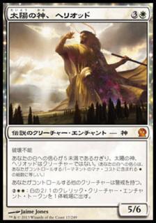 太陽の神、ヘリオッド/Heliod, God of the Sun