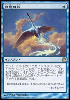 白鳥の歌/Swan Song