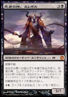 死者の神、エレボス/Erebos, God of the Dead