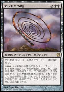 エレボスの鞭/Whip of Erebos