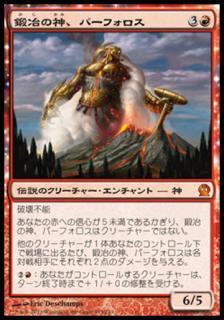 鍛冶の神、パーフォロス/Purphoros, God of the Forge