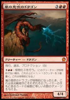 嵐の息吹のドラゴン/Stormbreath Dragon