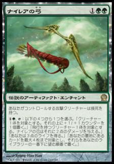 ナイレアの弓/Bow of Nylea