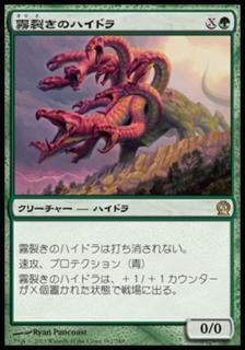 霧裂きのハイドラ/Mistcutter Hydra