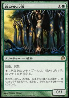 森の女人像/Sylvan Caryatid