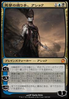 悪夢の織り手、アショク/Ashiok, Nightmare Weaver