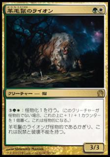 羊毛鬣のライオン/Fleecemane Lion