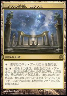 ニクスの祭殿、ニクソス/Nykthos, Shrine to Nyx