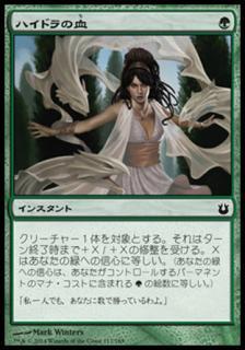 ハイドラの血/Aspect of Hydra