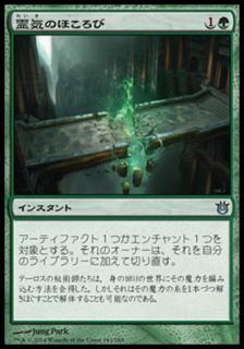 霊気のほころび/Unravel the AEther