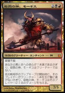 殺戮の神、モーギス/Mogis, God of Slaughter