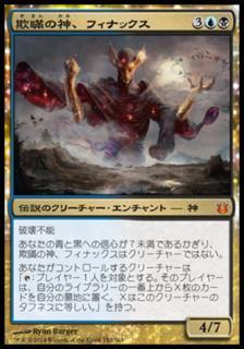 欺瞞の神、フィナックス/Phenax, God of Deception