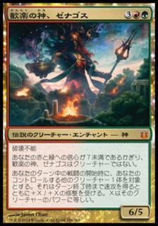 歓楽の神、ゼナゴス/Xenagos, God of Revels