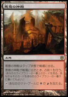 悪意の神殿/Temple of Malice