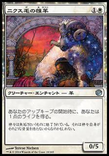 ニクス毛の雄羊/Nyx-Fleece Ram