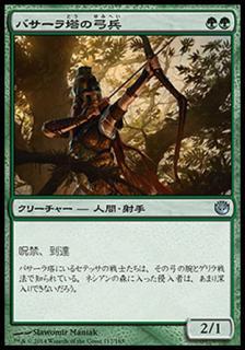 バサーラ塔の弓兵/Bassara Tower Archer