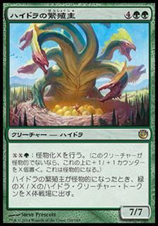 ハイドラの繁殖主/Hydra Broodmaster