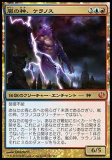 嵐の神、ケラノス/Keranos, God of Storms