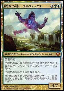 彼方の神、クルフィックス/Kruphix, God of Horizons