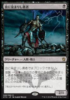 血に染まりし勇者/Bloodsoaked Champion