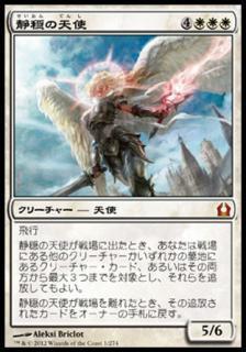 静穏の天使/Angel of Serenity