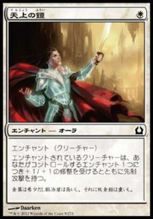 天上の鎧/Ethereal Armor