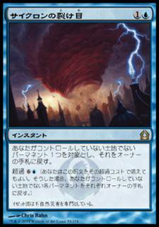 サイクロンの裂け目/Cyclonic Rift