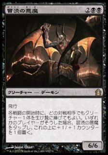 冒涜の悪魔/Desecration Demon