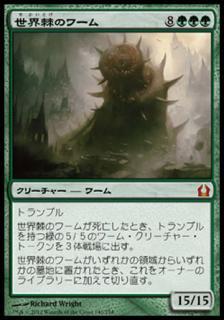 世界棘のワーム/Worldspine Wurm