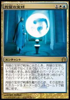拘留の宝球/Detention Sphere