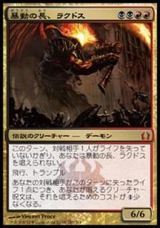 暴動の長、ラクドス/Rakdos, Lord of Riots