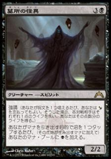 墓所の怪異/Crypt Ghast