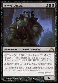 オーガの貧王/Ogre Slumlord