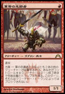 軍勢の忠節者/Legion Loyalist