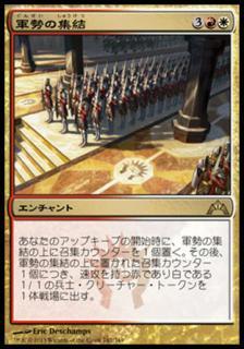 軍勢の集結/Assemble the Legion