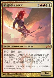 戦導者オレリア/Aurelia, the Warleader