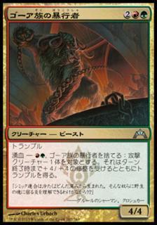 ゴーア族の暴行者/Ghor-Clan Rampager