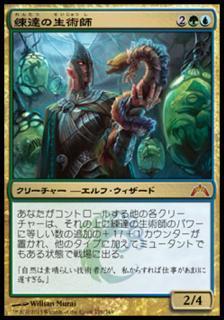 練達の生術師/Master Biomancer