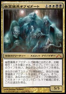 幽霊議員オブゼダート/Obzedat, Ghost Council